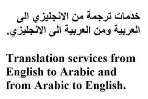 english to arabic translation services